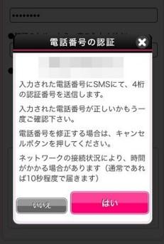 モコムエロチャットアプリ登録方法