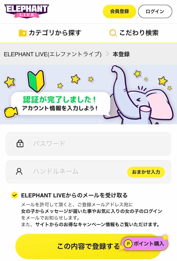 ElephantLive(エレファントライブ)登録手順