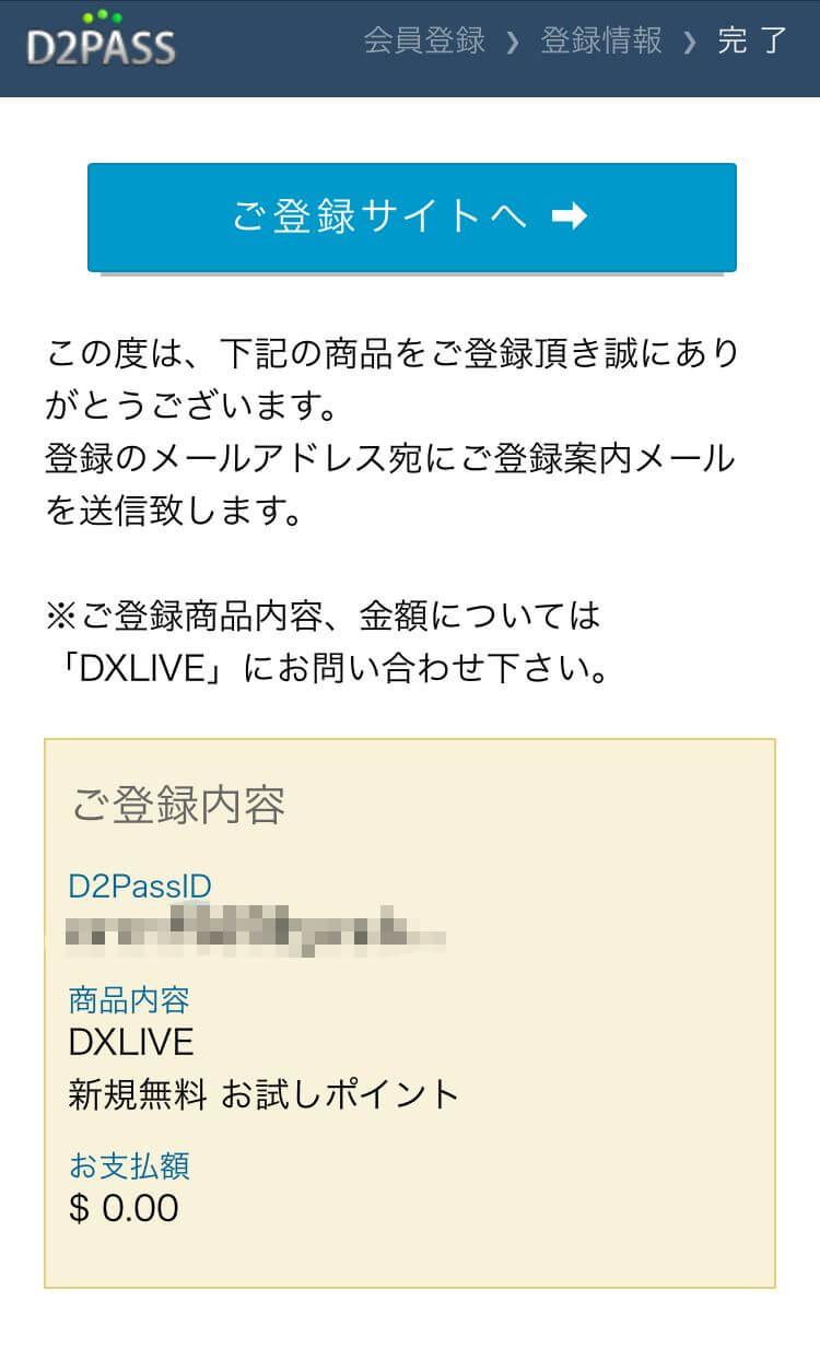 DXLIVE無料お試しポイントのもらいかた